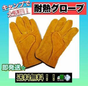 送料無料 耐熱グローブ キャンプ グローブ 作業用手袋 焚火 牛革 フリーサイズ