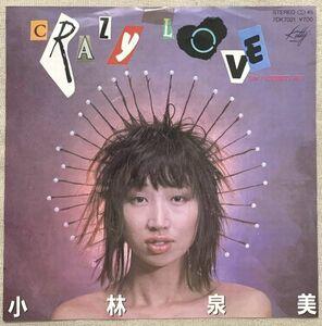 シングル 小林泉美 和モノ テクノ・ポップ・レゲエ 和フュージョン 試聴 プロモ Promo Crazy Love 7DK7021 ジャケに難あり
