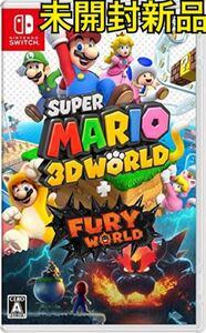 新品 スーパーマリオ 3Dワールド + フューリーワールド ニンテンドースイッチ