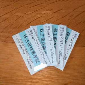京浜急行 京急株主優待乗車証 2021年11月30日まで有効 4枚あり ミニレター63円で発送