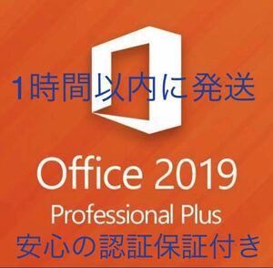 【便利テンプレート&手順書付き】Microsoft Office 2019 Professional plus プロダクトキー 正規永年保証 Access Word Excel PowerPoint