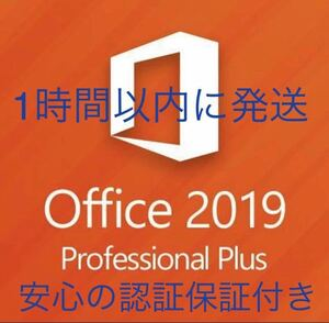 【便利テンプレート&手順書付き】Microsoft Office 2019 Professional plus プロダクトキー 正規永年保証 AccessWord Excel PowerPoint