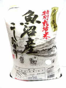 【送料無料】令和3年度産 特別栽培米5キログラム ×9魚沼産こしひかり