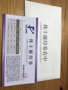 ★☆最新☆藤田観光 株主優待券 20枚セット ★