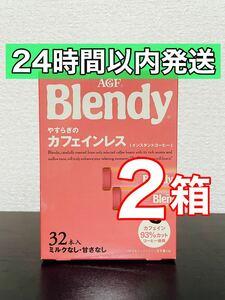 ブレンディ AGF やすらぎのカフェインレス インスタントコーヒー 32本 2箱