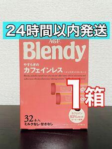ブレンディ AGF やすらぎのカフェインレス インスタントコーヒー 32本