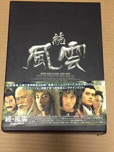 送料込 続・風雲 DVD-BOX 4枚組 千葉真一 , チウ・マンチェク