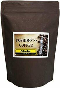 [ヨシモトコーヒー] 自家焙煎 コーヒー 豆 コロンビア 200g 豆のまま 珈琲
