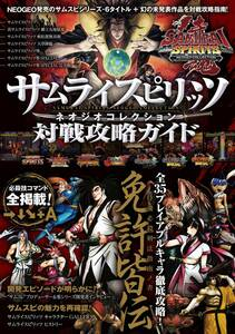 ゲーム攻略本 サムライスピリッツ ネオジオコレクション 対戦攻略ガイド