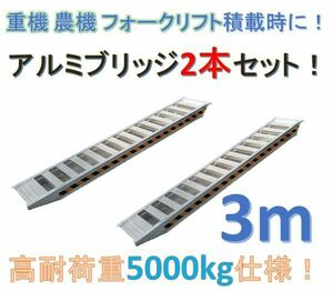 重機 農機 フォークリフト等の積載に!アルミブリッジ2本セット!3m ベロ20cm 持ち手付き 高耐荷重5000kg仕様!アルミラダー 5.0T 5トン!