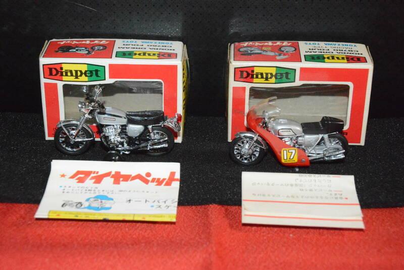 ダイヤペット 当時物 ホンダ CB750 ホンダ CB750レーシングタイプ 2台