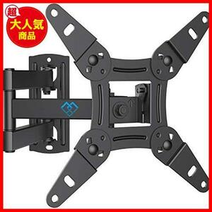 【即決】上下 耐荷重20kg 左右 13~42型対応 軽量 KAIU 前後調節可能 小型 ディスプレイアーム 最大VESA200*200mm テレビ壁掛け金具