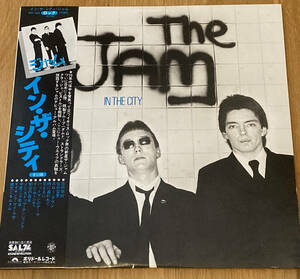 The Jam IN THE CITY イン・ザ・シティ ザ・ジャム 帯 レコード アナログ オリジナル盤