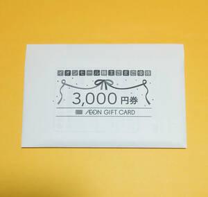 ★イオンモール 株主優待★イオンギフトカード 3000円分(有効期限なし)