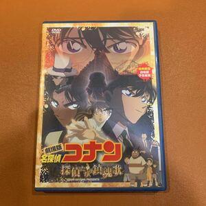 劇場版 名探偵コナン DVD 探偵たちの鎮魂歌