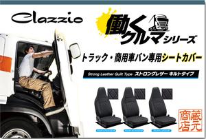 トラック・商用車バン専用シートカバー★マツダ MAZDA タイタン ◆ 働くクルマ ストロングレザーキルト