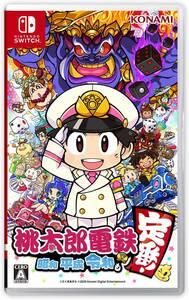 【新品未開封】Nintendo Switch 桃太郎電鉄 ~昭和 平成 令和も定番!~ パッケージ版 通常版【送料無料】①