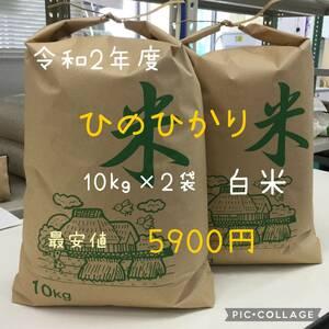 和2年度 岡山県産 ひのひかり 白米 5キロ×4袋(当日精米)
