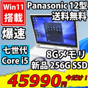 新品256G-SSD搭載 LTE対応 タッチ 12インチ 中古 Panasonic CF-XZ6R Windows11 七代 i5-7300u 8GB カメラ 無線 Office付 Win11中古パソコン