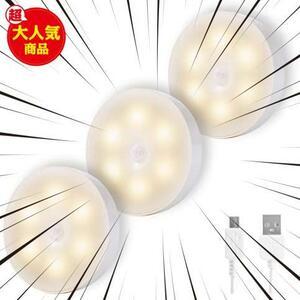 【特価】★色:電球色3個セット★ 明暗センサー 室内 マグネット 充電式 BJ-KA 両面テープ付き USB 3個入 LED人感センサーライト 電球色