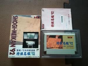 【中古・動作確認済み】FC 将棋名鑑'92  箱・説あり  同梱可