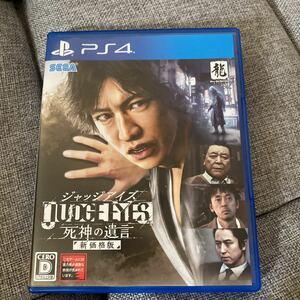JUDGE 死神の遺言 ジャッジアイズ PS4ソフト