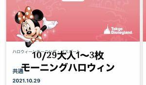 【10/29(金)】ディズニーランド 大人1~3枚モーニング ハロウィンチケット
