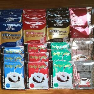 澤井珈琲 & KEY COFFEE9種 22袋 飲み比べセット ドリップバッグコーヒー