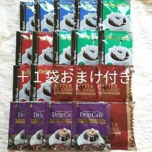 澤井珈琲 5種 +加藤珈琲 ドリップコーヒー 21袋 セット