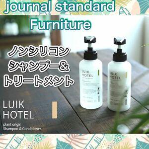 ★LUIK HOTEL★シャンプー&トリートメント セット ノンシリコン ヒノキ ジャーナルスタンダードファニチャー
