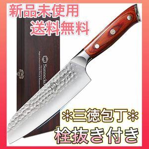 sunnecko★三徳包丁★180mm 栓抜き付き 2点セット  ステンレス鋼 万能包丁 ナイフ