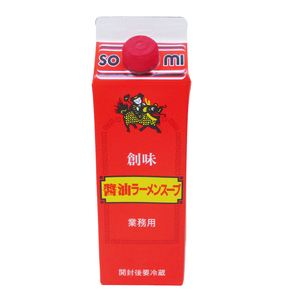 送料無料 醤油ラーメンスープ 業務用 スープの素 創味 倍率10倍 500ml 紙パックx2本セット/卸