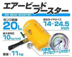 エアービードブースター ビードブースター 引っ張りタイヤ 組み付け 空気入れ オイルゲージ付 使用圧1.0MPa サイズ14~24.5イン