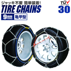 [ installation animation ] tire chain metal 9mm easy installation jack un- necessary turtle . type 155/65R14 155/70R13 165/70R12 165/60R13 etc. free shipping