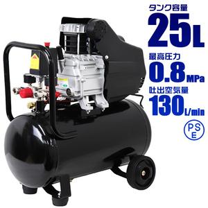 [予約販売] エアーコンプレッサー 100V 容量 25L 0.8Mpa オイル式 過圧力自動停止機能 エアーツール 工具