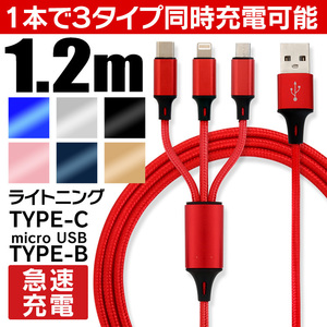 iPhone 充電ケーブル Type-C Micro USB 3in1 急速充電 1.2m Android モバイルバッテリー 充電器 高耐久 2.1A 頑丈 7色より選択