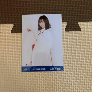 元AKB48 人見古都音 生写真 2019年福袋 1スタ