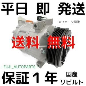 要 在庫確認● 国産 リビルト ●送料無料●保証付● エアコン コンプレッサー / トヨタ ランドクルーザー HZJ81V HDJ81V