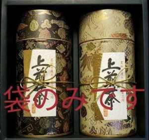静岡県 上煎茶2袋 お茶 緑茶 煎茶