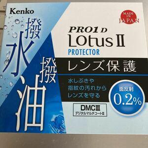 ケンコーKenko PRO1D LotusII保護プロテクター95㎜