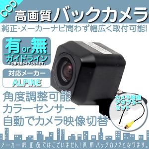немедленно  день   Alpine  ALPINE VIE-X08V  насадка  набор  итого  CCD задняя камера / ...  set  Руководство  линия   универсальный   задний  камера  OU