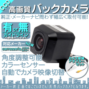 задняя камера   Carrozzeria  carrozzeria  насадка  набор  итого  CCD задняя камера   ...   есть  2016 год   ~   переписка   Руководство  линия   Топ  новый   Мгновенная доставка