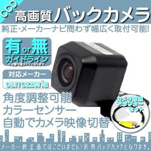 немедленно  день   Carrozzeria  carrozzeria AVIC-ZH99HUB насадка  набор  итого  CCD задняя камера / ...  set  Руководство  линия   универсальный   задний  камера  OU