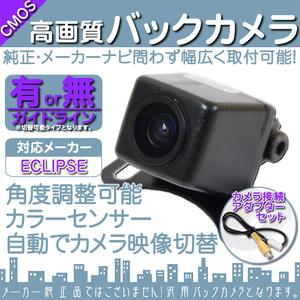 задняя камера   Мгновенная доставка   затмение  ECLIPSE AVN135MW  насадка  набор  итого   высокий  качество изображения  задняя камера / ...  set  Руководство  линия   универсальный   задний  камера  OU