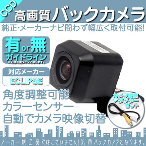 задняя камера   Мгновенная доставка   затмение  ECLIPSE AVN-G01  насадка  набор  итого  CCD задняя камера / ...  set  Руководство  линия   универсальный   задний  камера  OU