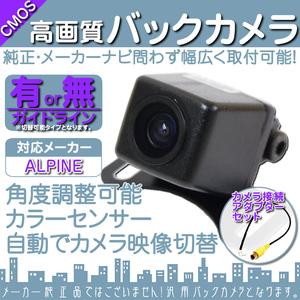 задняя камера   немедленно  день   Alpine  ALPINE VIE-X088VS  насадка  набор  итого   высокий  качество изображения  задняя камера   ...  set  Руководство  линия   универсальный   задний  камера  OU
