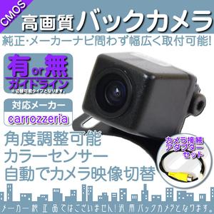 задняя камера   Carrozzeria  carrozzeria AVIC-ZH0999L  насадка  набор  итого   задняя камера / ...  set  Руководство  линия   универсальный   задний  камера  OU