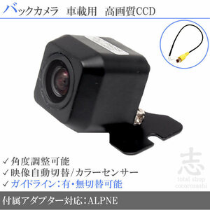 немедленно  день   Alpine  ALPINE X7 X8 X9 CCD задняя камера / ...  set  Руководство  линия   универсальный   задний  камера