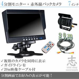 お買い得★ オンダッシュ液晶モニター 7インチ 4分割 + 暗視バックカメラ 1台セット 24V車対応 トラック バス 大型車 18ヶ月保証
