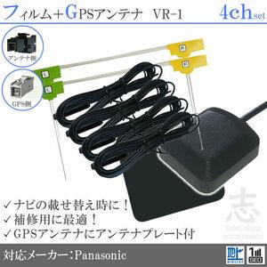 パナソニック Panasonic CN-RE04WD GPSアンテナ + VR1 フルセグ フィルムアンテナ 4CH エレメント アンテナコード 補修用 4枚